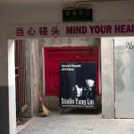 Moganshan Arts District, Shanghai